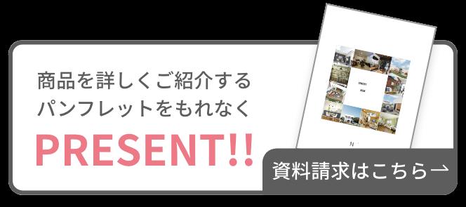 商品を詳しくご紹介するパンフレットをもれなくPRESENT!!
