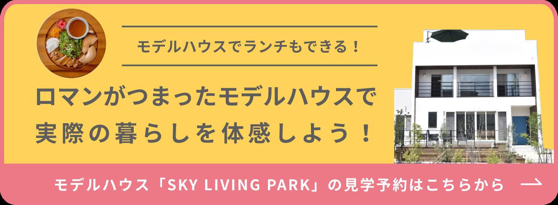 モデルハウス「SKY LIVING PARK」の見学予約はこちらから
