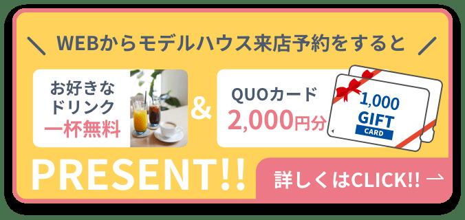 WEBから来場予約すると、お好きなドリンク一杯無料&QUOカード2,000円分プレゼント!!
