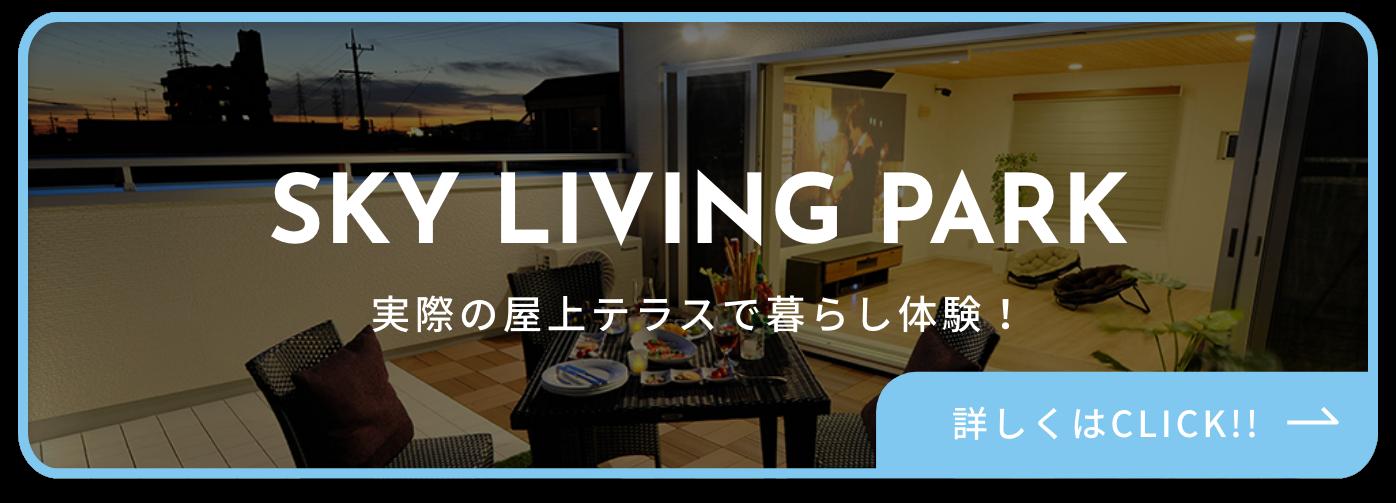 実際の屋上テラスで暮らし体験!