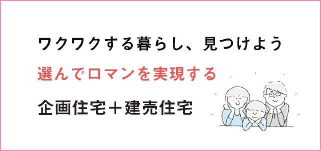 企画住宅+建売住宅「Sukitasu」に好きをたす!